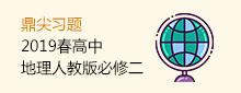 【鼎尖习题】2019春高中地理人教版必修二