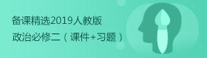 【备课精选】2019人教版政治必修二(课件+习题)