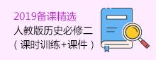 【备课精选】2019人教版历史必修二(课时训练+课件)