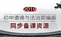 【2019】初中道德与法治部编版同步备课资源