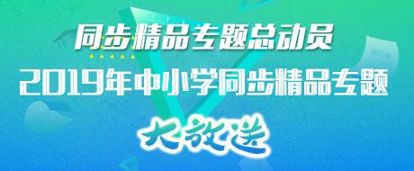2019年中小学同步精品专题大放送