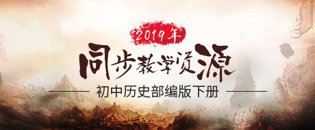 2019年初中历史部编版下册同步教学资源