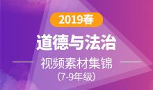 2019春道德与法治视频素材集锦(7-9年级)