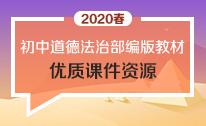 【部编教材】2020春初中道德与法治优质课件资源