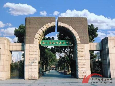 杭州高级中学 -中国名校成果库图片