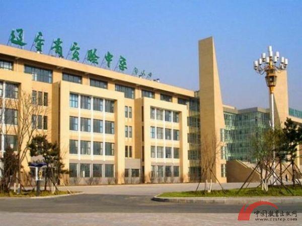 辽宁省实验中学 -中国名校成果库图片