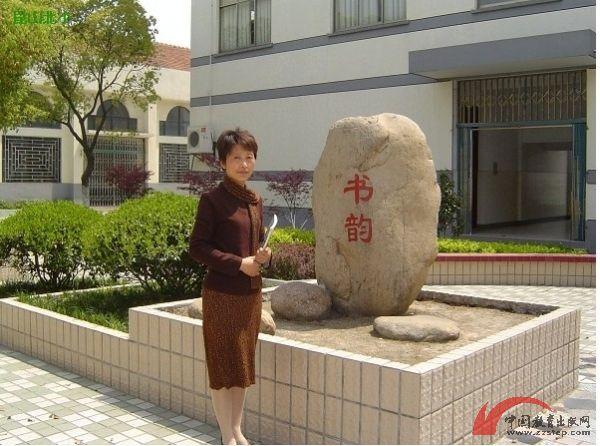 马金娣【昆山市城北中心小学】