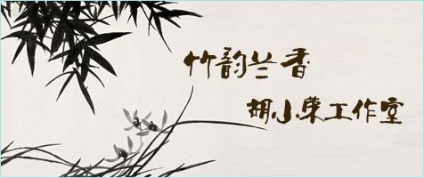 竹韵兰香—胡小荣工作室