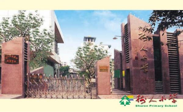 重庆市沙坪坝区树人舞蹈_小学版教师频道简单易学小学的小学图片