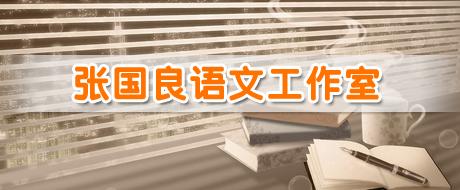 张国良语文工作室