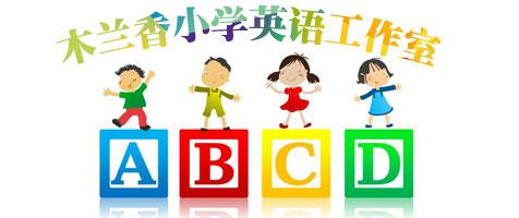 木兰香小学英语工作室