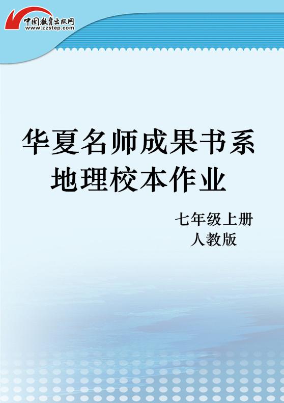 【河南省实验中学】人教版七年级地理上册校本作业