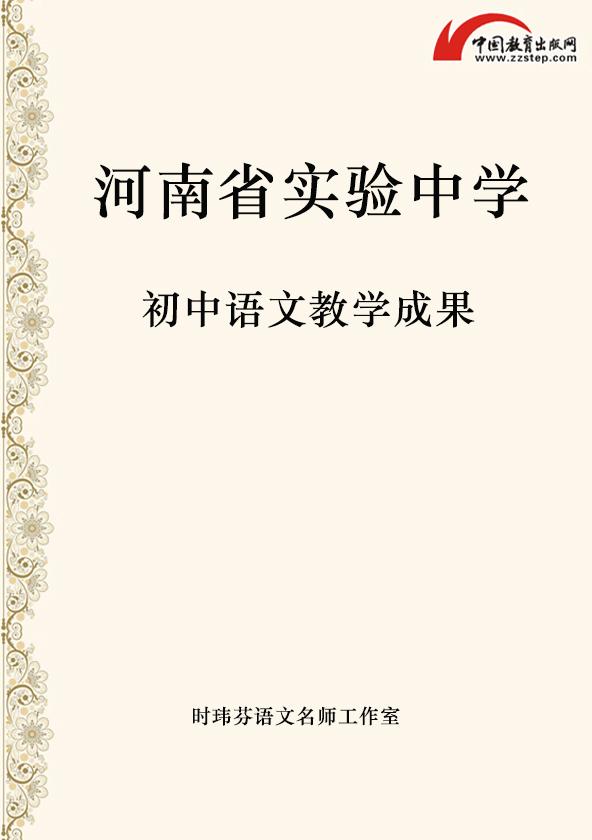 河南省实验中学语文教学成果