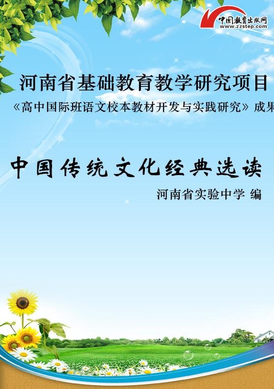 中国传统文化经典选读