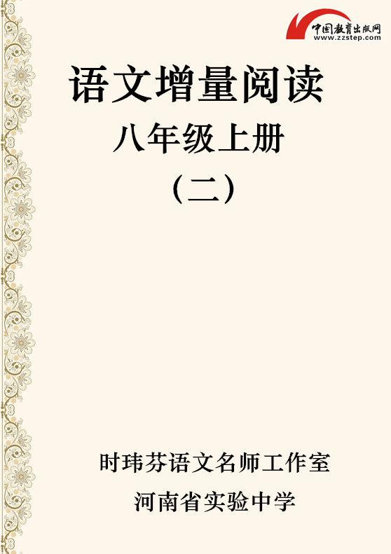 【河南省实验中学】语文增量阅读八年级上册(二)