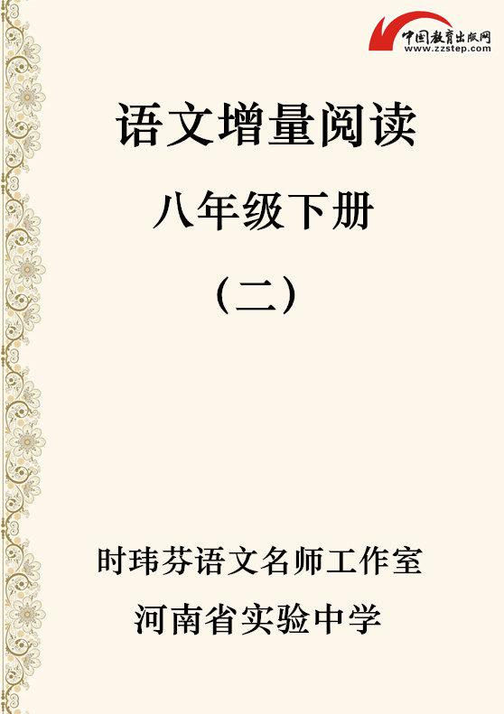 【河南省实验中学】语文增量阅读八年级下册(二)