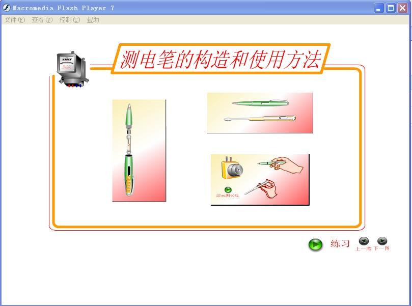 家庭电路资料-中国教育出版网