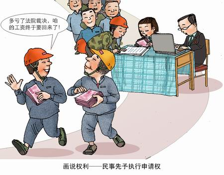 漫画:工资要回来了