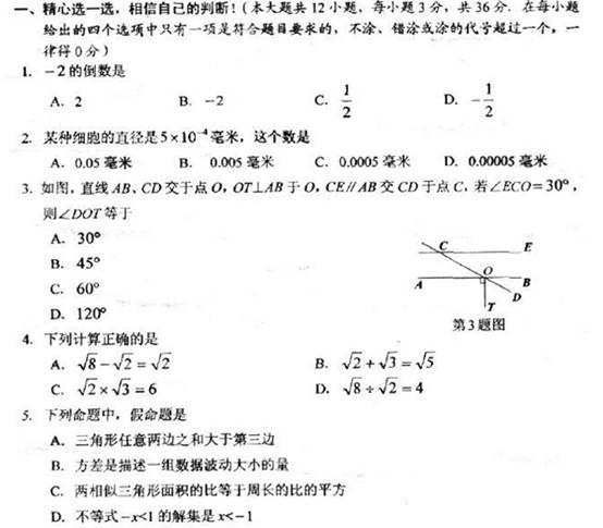 2011年湖北省孝感市中考数学试题(扫描版,含答案).