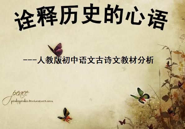 人教版初中语文古诗文教材分析图片