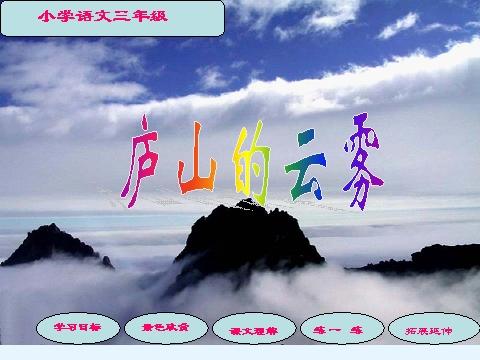 庐山的云雾跟这句诗有什么联系