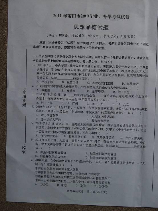 2011年福建省莆田市中考政治试题及答案扫描