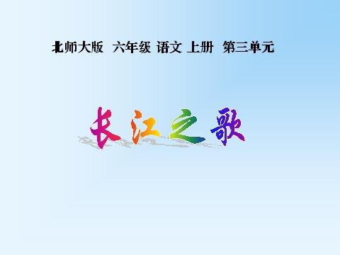 《长江之歌》精品课件-中国教育出版网
