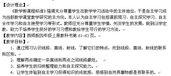 《直线线段和初中》教学设计-中国出版教育网看射线英语教学设计作文图图片
