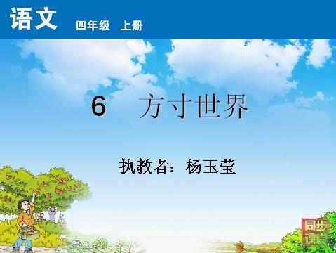 北师大版语文四年级上册 美丽的集邮册 精品课件