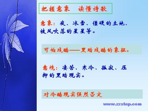 《中学变奏曲》教学课件大同市v中学月光-中国语言教案:星星河图片