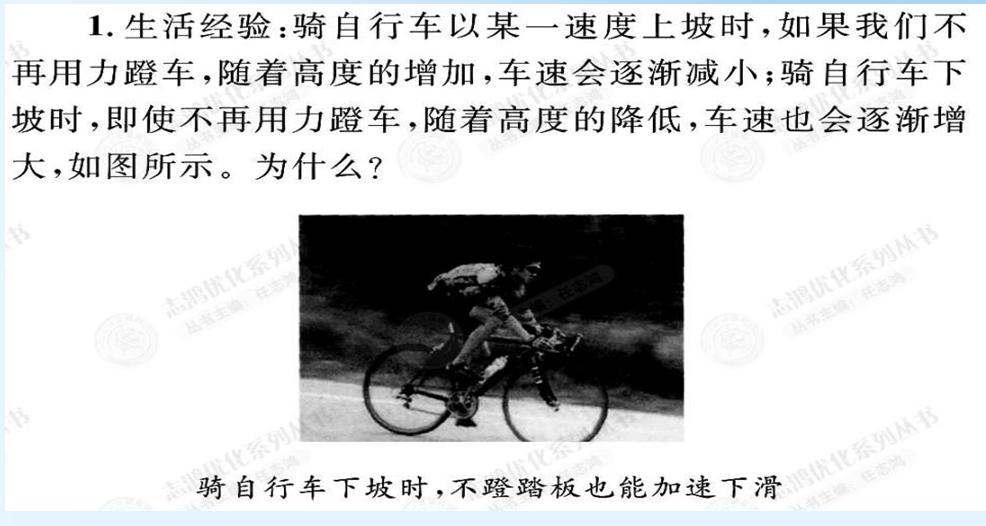 相关文档   第七章 机械能守恒定律   1.追寻守恒量   2.功