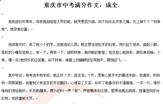 重庆市中考满分作文 成全
