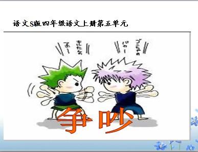 《争吵》教学课件