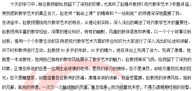 人口教学反思_李祖阳老师师徒结对汇报课