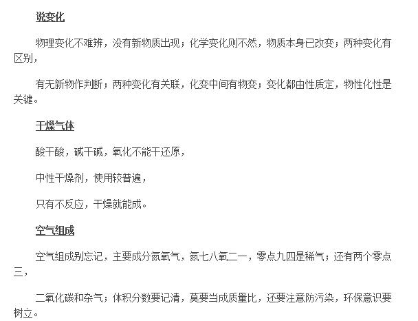 初中化学学习口诀记忆北京初中海淀区教材图片