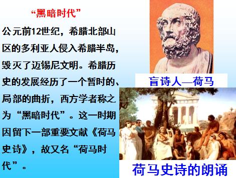 历史岳麓版必修一 第5课《爱琴文明和古希腊城邦制度