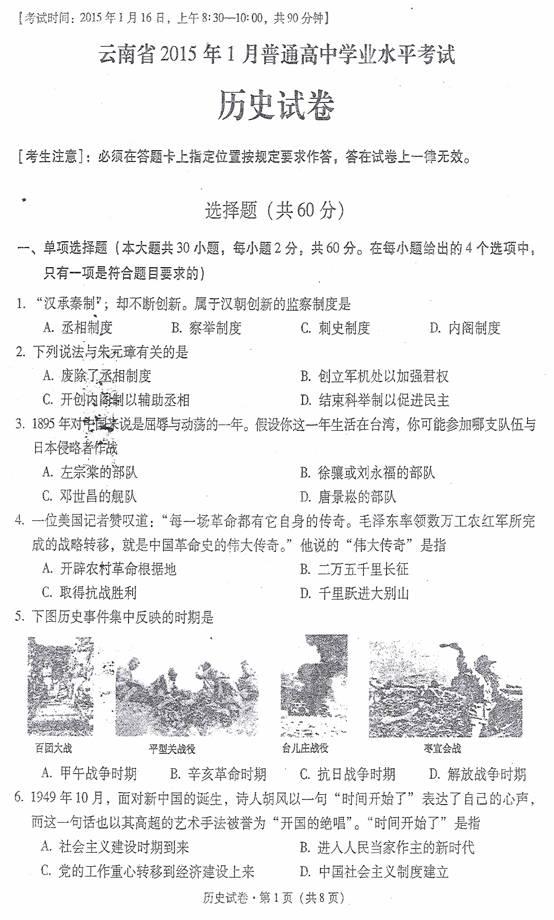 云南省2015届普通高中历史水平考试高中试题无锡学业分数线太湖图片