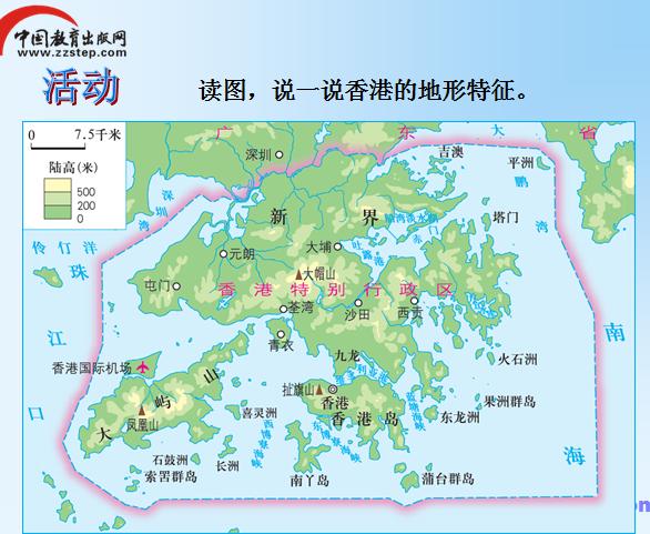 人教版八年级下册地理教案香港和澳门