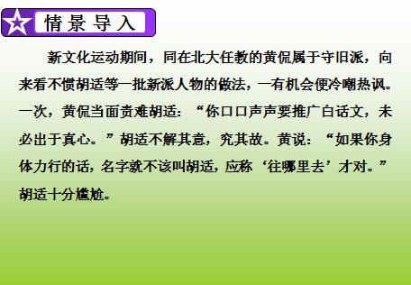 2014-2015学年高中历史必修3(岳麓版)第五单元第21课