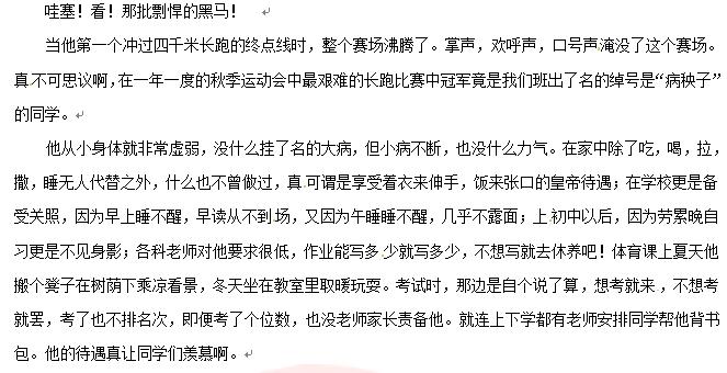 初中语文写作素材 黑马人生游记