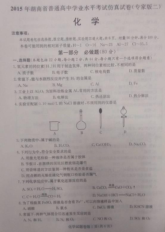湖南省2015年普通高中高中化学考试仿真水平南京九中学业图片