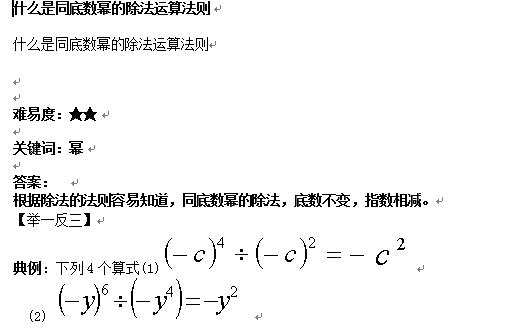 什么是同底数幂的除法运算法则