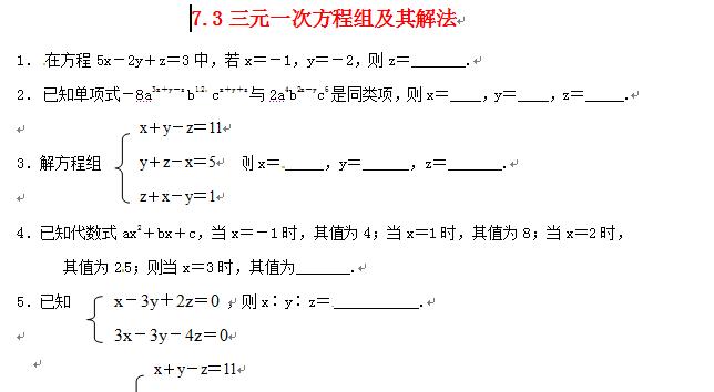 华师大版七年级数学下册 7.3三元一次方程组及