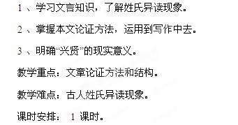 四川省射洪县高中高中兴贤教案粤教版选修2华阳语文成都图片