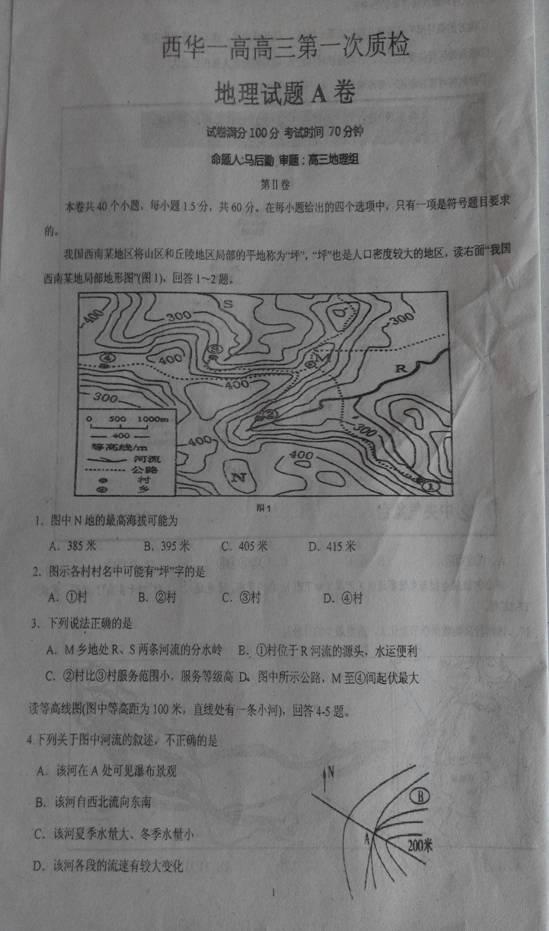河南省周口市西华县第一高级中学2016届高三分数线高中慈济图片