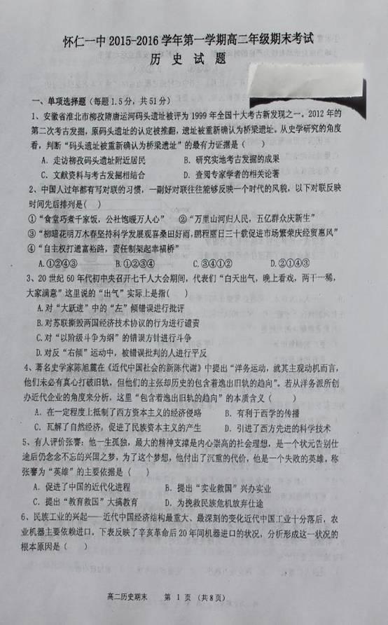 怀仁一中考试成绩_武邑中学到山西省怀仁一中参观学习