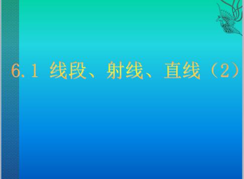 《射线、直线、语文》第2课时线段课件1-中国段落名师小学教学研究ppt图片