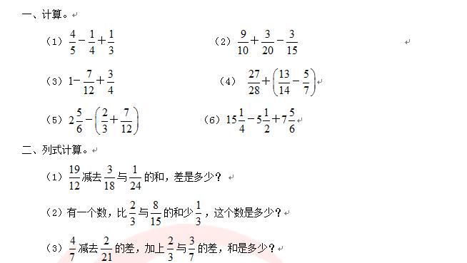 分数加减混合运算 同步习题