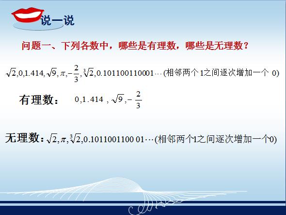 实数 课件2