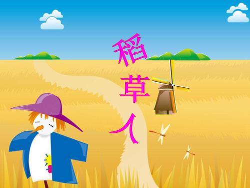 六年级上册语文s版稻草人免费课件